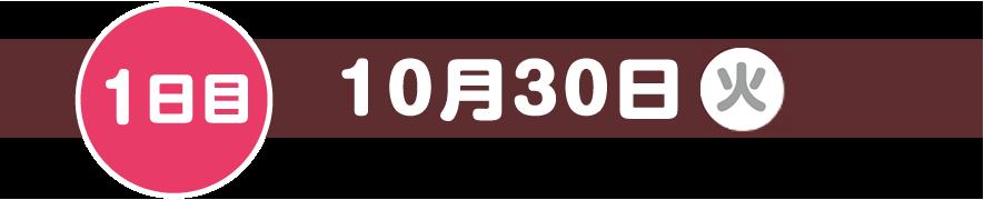 10月30日(火)