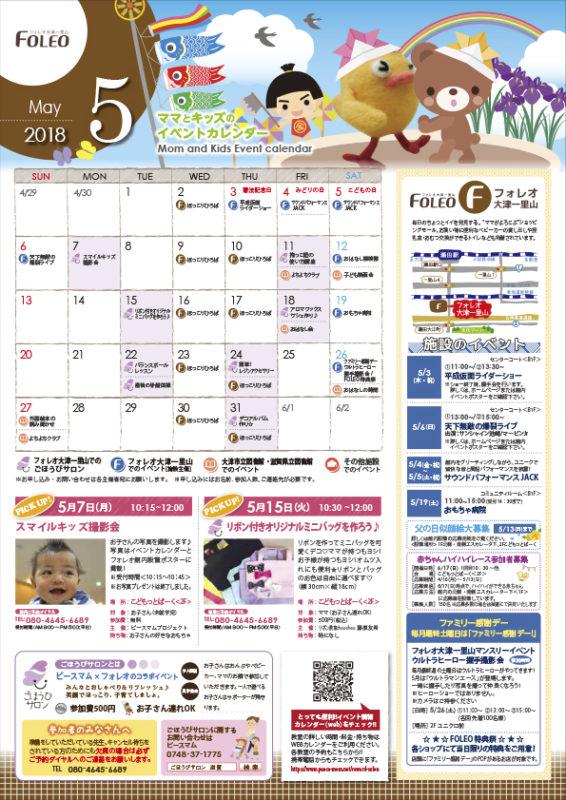 フォレオカレンダー